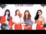 MAMAMOO(마마무) 'Yes I Am' Concept Image Release…시크한 매력 넘쳐 (나로 말할 것 같으면, 솔라, 문별, 휘인, 화사)
