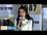 """'1987' 김태리 """"내 또래도 충분히 공감할 수 있는 영화"""" (1987:When the Day Comes, 김윤석, 하정우)"""