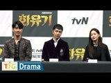 이승기 'A Korean Odyssey'(화유기) 제작발표회 -Q&A- (Lee Seung Gi, 오연서, 차승원, tvN DRAMA)