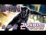 [솔까말 관객반응] '블랙 팬서' (Black Panther, Marvel Comics, Avengers)