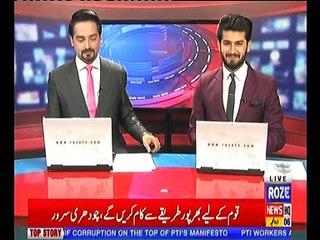 Roze Headline 9AM 18th August 2018 Roze News