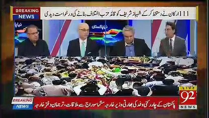 Muhammad Malick And Amir Mateen Making Fun of Shahbaz Sharif's Statement