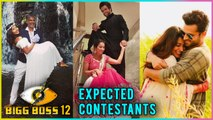 Bigg Boss 12 : List Of Expected Contestants | Bigg Boss 12 Contestants List | TellyMasala