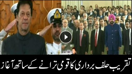 Oath-taking ceremony begins with National Anthem