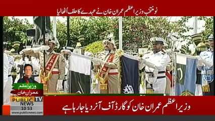 PM Imran Khan Receives the Guard of Honor