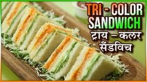 Independence Day Special - Tri-Color Sandwich Recipe - How To Make Tiranga Sandwich At Home - Seema