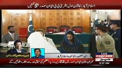 PM Imran Khan And Bushra Imran Visits their New Home