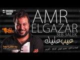 عمرو الجزار عيب عليك 2018- المهرجان اللى هيرقص الحجر ( 1110* # عمرو الجزار ولعها هناك)