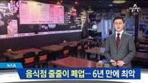 10곳 문 열면 9곳은 폐업…불황 늪에 빠진 음식점