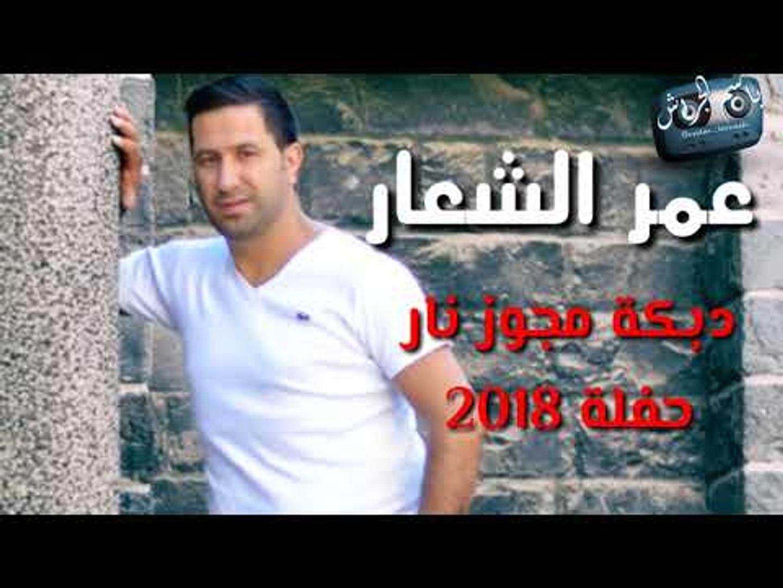 عمر الشعار || دبكة مجوز نار || 2018