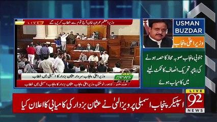 Usman Buzdar First Speech as CM Punjab in Assembly