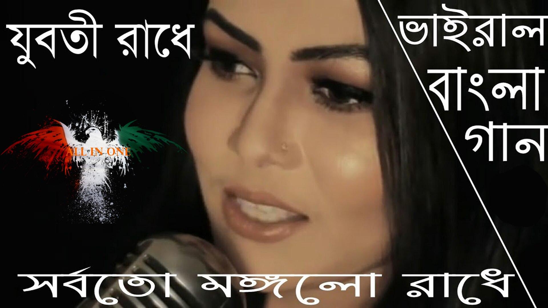 New Bengali song Juboti Radhe