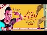 مهرجان 60 ليلة ( يا قاضى خف شوية عليا ) غناء هشام هانى اسبارطة 2018 على شعبيات