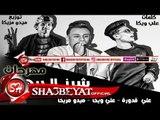 مهرجان شرز الجيها غناء على قدورة - على ويكا - ميدو مزيكا توزيع ميدو مزيكا 2018 حصريا على شعبيات