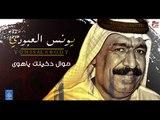 يونس العبودي Yunis Alabody - موال دخيلك ياهوى + ياروحي || حفلات عراقية العيد 2018