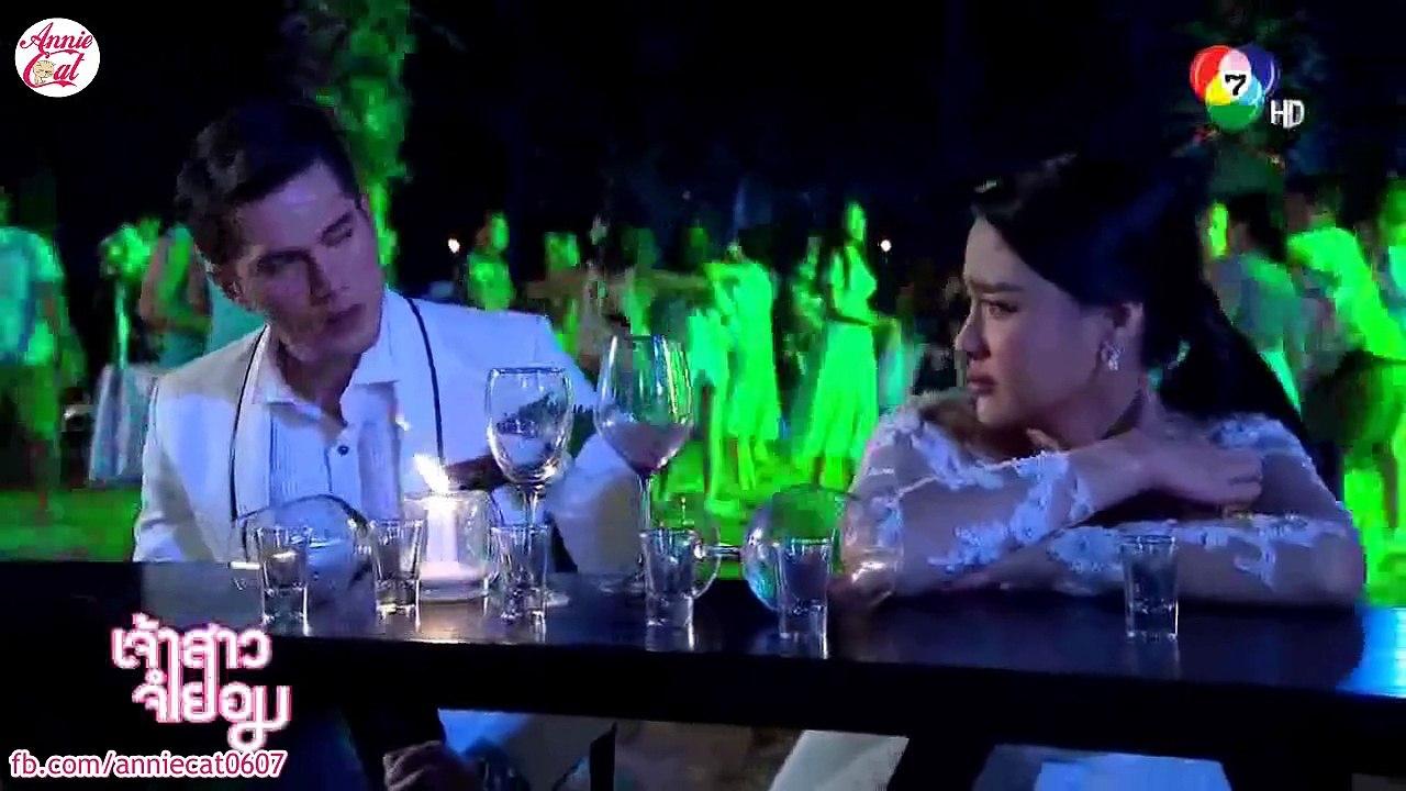 Jao Sao Jum Yorm 2018 Episode 01 - เจ้าสาวจำยอม 01