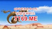 제주경마 , 일본경마 , TT69.Me 일본경마
