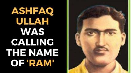 When Ashfaq Ullah was taking a call in unconscious, the name of 'Ram' | जब बेहोशी में अशफाक उल्ला खां ले रहे थे लगातार 'राम' का नाम