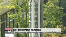 S. Korea's corporate watchdog unveils anti-corruption measures for its employees