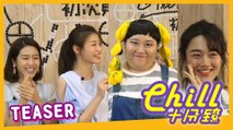 【Chill十分鐘 】EP2 預告 Teaser Chill For 10 Minutes EN Sub 嘉賓Guest: ALL-RANGE/林芯儀 Shennio Lin