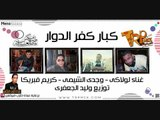 مهرجان كبار كفر الدوار غناء لولاكى وجدى الشيمى وكريم فبريكا توزيع وليد الجعفرى2018 هيكسر الدنيا