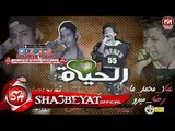 مهرجان الحياه غناء محمد مادو - رضا ميزو تيم مزيكا باند توزيع حماده مزيكا 2018 على شعبيات