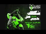 المهرجان اللى هيرقص الشعب - مهرجان شكلك مش عجبنى 2018 - وائل المصرى - توزيع لوما