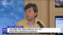 19호 태풍 '솔릭' 북상…내일 오후 제주도 영향권