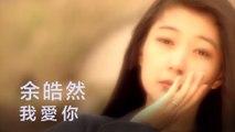 余皓然-我愛你 MV
