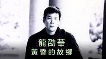 龍劭華-黃昏的故鄉 MV