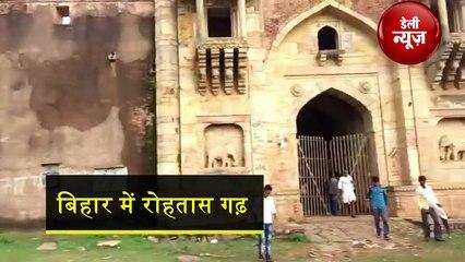 Rohtas Fort- इस किले की दीवार से निकलता था खून, रात को आती थी खौफनाक आवाजें...