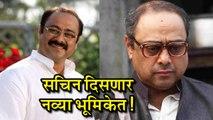 Sachin Khedekar   सचिन खेडेकर दिसणार ह्या बायोपिकमध्ये!   Rana Dagubbati, Vidya Balan