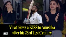 Virat blows a KISS to Anushka after his 23rd Test Century | India Vs England Test Series