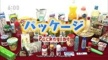 """NHK-World - Cool Japan  発掘!かっこいいニッポン 「パッケージ」""""Package"""" / Packaging"""