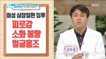 [HEALTHY]Why is 'myocardial infarction' women more dangerous ?!, 기분 좋은 날   20180822