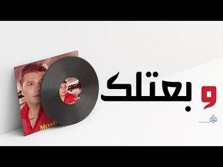 Mostafa Kamel - Wbatlak / مصطفى كامل - وبعتلك