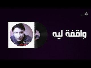 Mostafa Kamel - Wakfaa Leh / مصطفى كامل - واقفه ليه