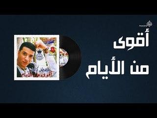 Mostafa Kamel - Akwa Man El Ayam / مصطفى كامل - اقوى من الايام