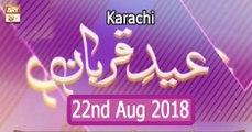 Eid e Qurban (Karachi) - 22nd August 2018 - ARY Qtv