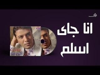 Mostafa Kamel - Ana Gay Aslem / مصطفى كامل - انا جاى اسلم