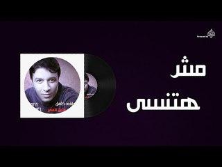 Mostafa Kamel - Mash Hatnsaa / مصطفى كامل - مش هتنسى