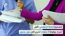 لبنانية أجرت عمليات تجميل .. فكانت هذه النتيجة!بالتعاون مع DW (عربية)