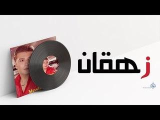 Mostafa Kamel - Zahkan / مصطفى كامل - زهقان