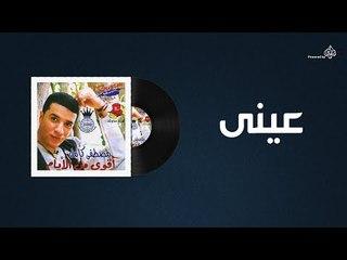 Mostafa Kamel - Aieny / مصطفى كامل - عينى