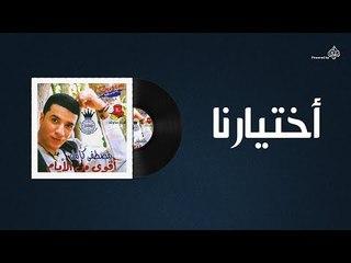 Mostafa Kamel - Akhteirna / مصطفى كامل - اختيارنا