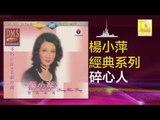楊小萍 Yang Xiao Ping - 碎心人 Sui Xin Ren (Original Music Audio)