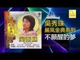 吳秀珠 Wu Xiu Zhu - 不願醒的夢 Bu Yuan Xing De Meng (Original Music Audio)
