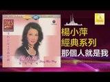 楊小萍 Yang Xiao Ping - 那個人就是我 Na Ge Ren Jiu Shi Wo (Original Music Audio)