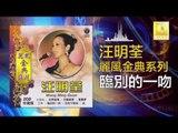 汪明荃 Wang Ming Quan - 臨別的一吻 Lin Bie De Yi Wen (Original Music Audio)