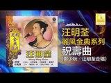 汪明荃 鄭少秋 Wang Ming Quan Zheng Shao Qiu - 祝壽曲 Zhu Shou Qu (Original Music Audio)